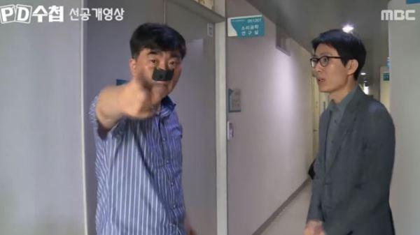 (출처=MBC 'PD수첩')
