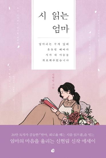 ▲놀('시 읽는 엄마' 책 표지)