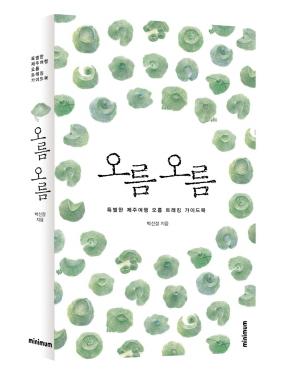 ▲'오름 오름' 책 표지(미니멈)