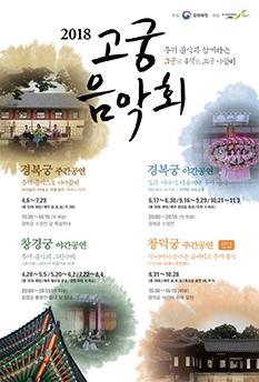 ▲'2018 고궁음악회' 포스터(한국문화재재단)