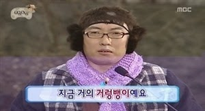 (MBC 무한도전 방송 캡쳐)