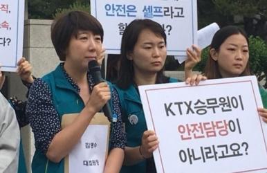 ▲29일 대법원에서 항의 시위를 벌이는 KTX해고 승무원들. (사진=연합뉴스)