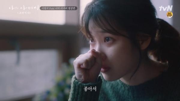 (▲사진=tvN '나의 아저씨')