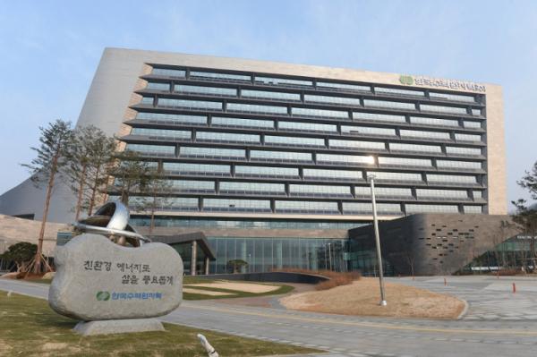 ▲한국수력원자력 본사 전경(한국수력원자력)