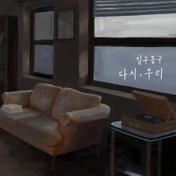 ▲길구봉구 '다시, 우리' (사진=뮤직웍스)