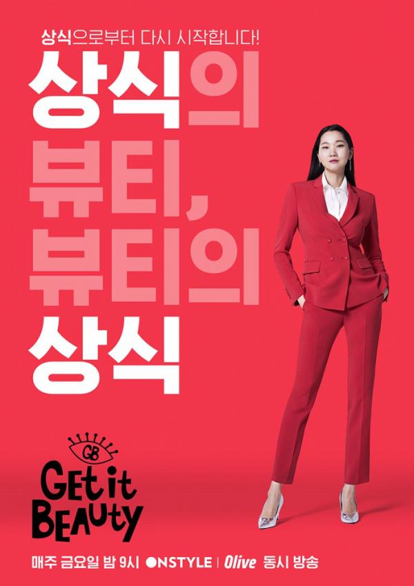 ▲'겟잇뷰티 2018' 포스터(사진=CJ E&M)