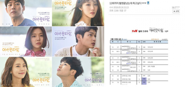 (출처=tvN, 온라인 커뮤니티)