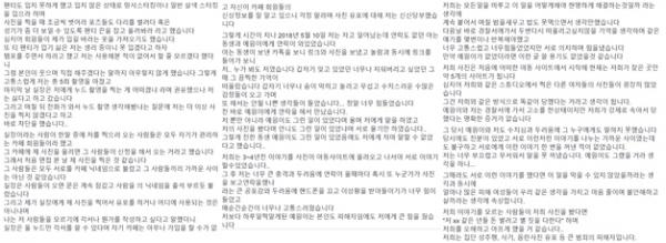 ▲17일 오전 배우 지망생 이소윤이 집단 성추행 피해 사실을 SNS를 통해 알렸다.(사진=SNS)