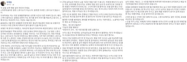 ▲18일 오전 모델 유예림이 자신의 성추행 피해 사실을 SNS에 게재했다.(사진=SNS)