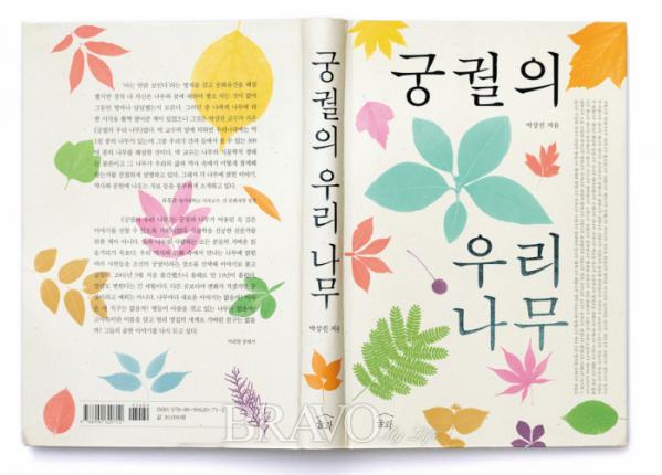 ▲'궁궐의 우리 나무' 책 커버
