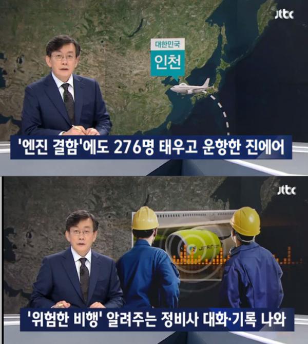 (출처=JTBC '뉴스룸' 방송 캡처)