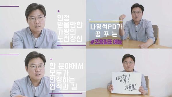 (사진제공=조용필 50주년 추진위원회)