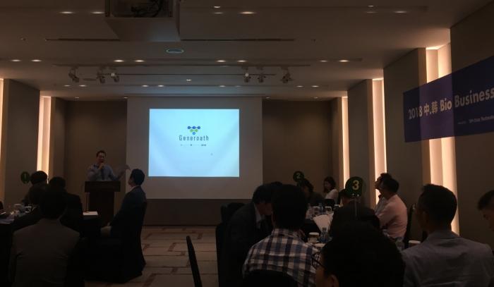 ▲이동욱 제네로스(Generoath) 대표의 발표모습