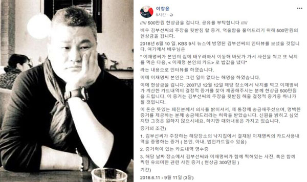 (출처=이창윤 페이스북)