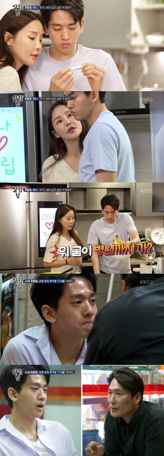 ▲'살림남2' 캡처(사진=KBS2)
