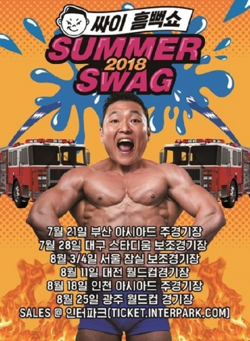 (출처=싸이 흠뻑쇼 포스터)