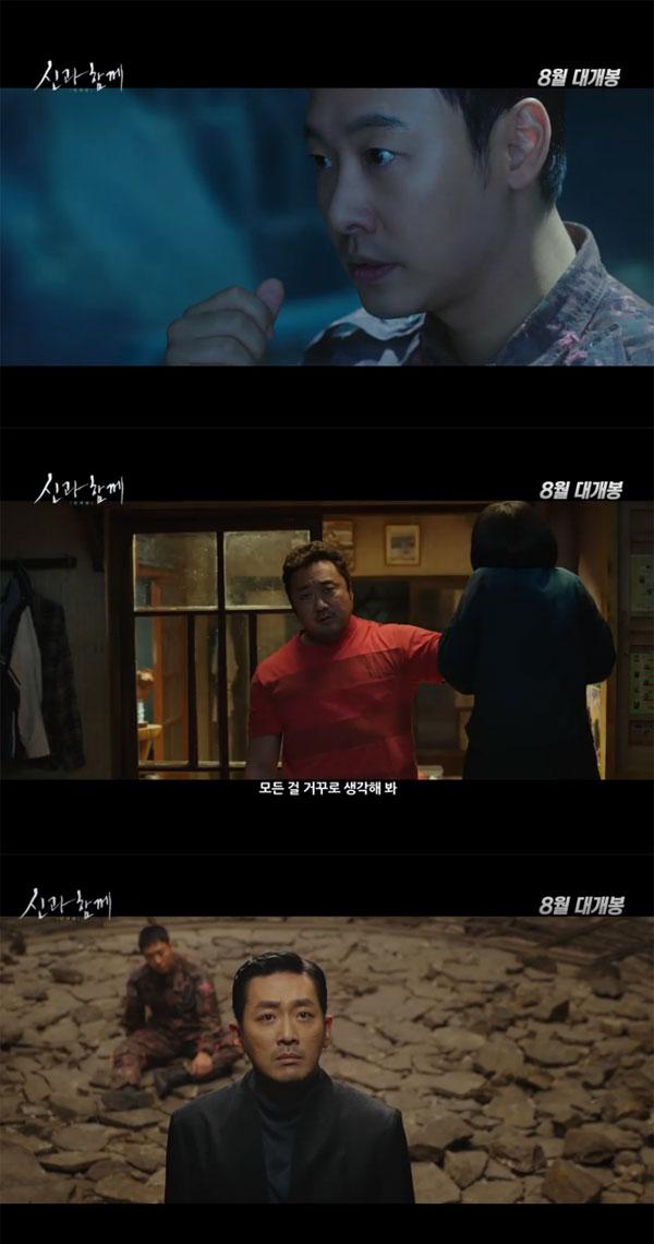 (출처=영화 '신과 함께2' 티저 영상 캡처)