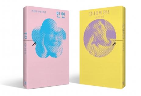 ▲피천득 수필 선집 '인연'(왼쪽)과 김수영 시집 '달나라의 장난'. 사진제공=민음사