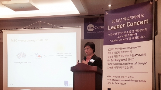 ▲싱가포르 과학기술 연구기관 A*STAR의 싸이 키앙 림 박사(Dr. Sai Kiang Lim)가 지난 20일