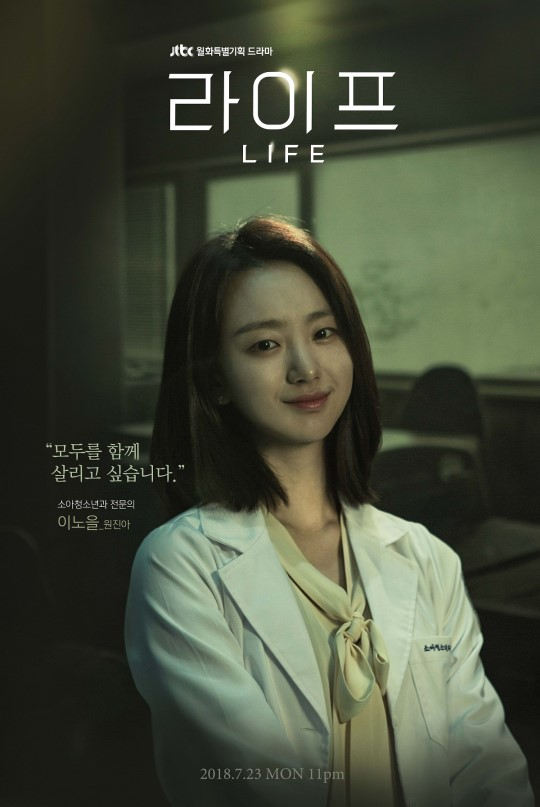 NEWS) A battle of principles in JTBC's medical drama Life