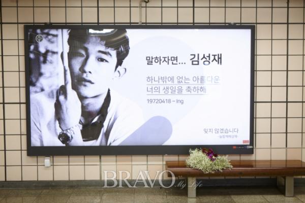 ▲서울지하철 5호선 여의도역에 김성재 팬들이 마련한 생일축하 광고판. (사진 박규민 parkkyumin@gmail.com)