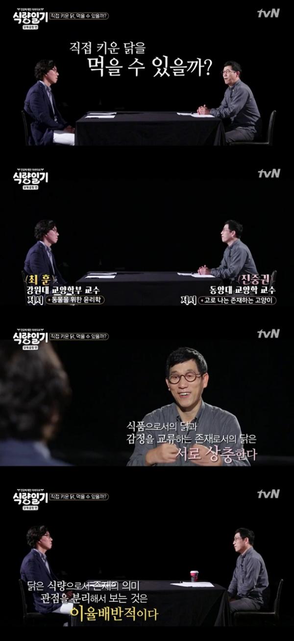 (사진=tvN)