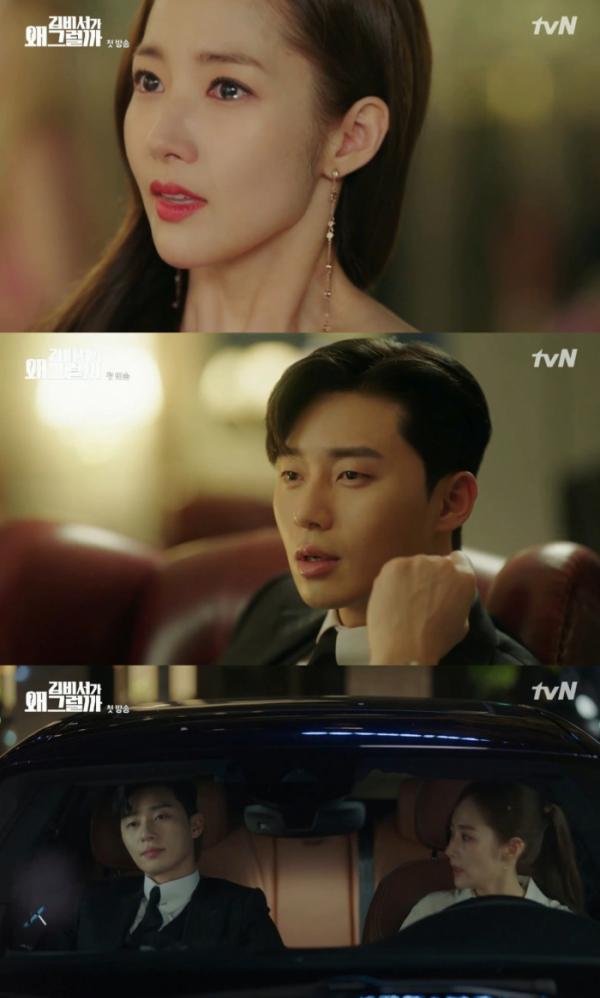 (출처=tvN '김비서가 왜 그럴까' 방송캡처)