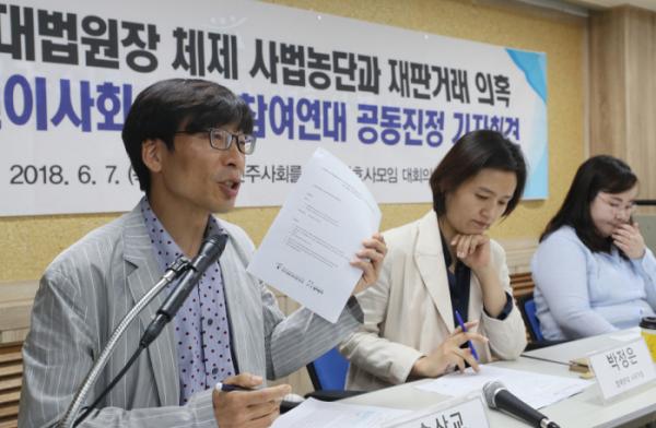 ▲민변과 참여연대가 재판거래 의혹과 관련해 공동으로 UN 인권위원회에 진정서를 제출했다.(연합뉴스)