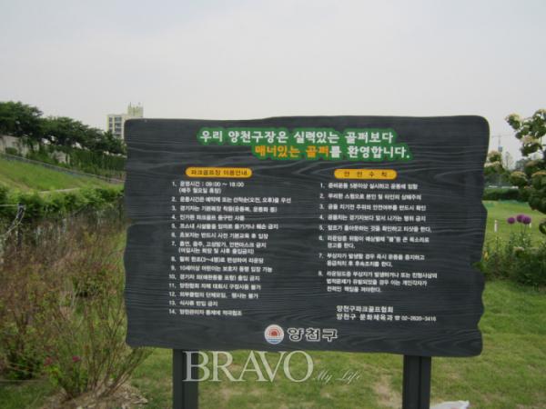 ▲안양천파크골프장 안내, 안전수칙(김진옥 동년기자)