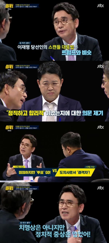 (출처=JTBC '썰전' 방송캡처)
