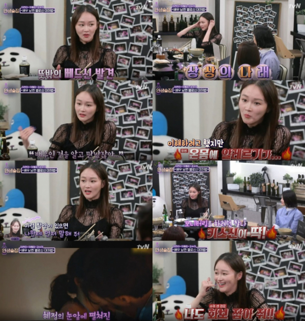 (출처=tvN '인생술집')