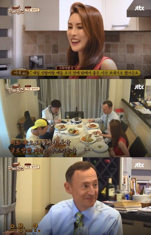 (출처= JTBC 한끼줍쇼 방송 캡쳐 )