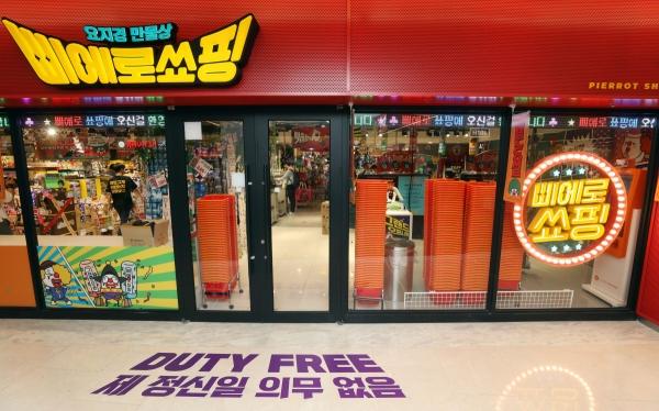 ▲정용진 신세계 부회장이 야심하게 준비한 '삐에로쑈핑 코엑스점' 외관 모습. 사진제공=이마트