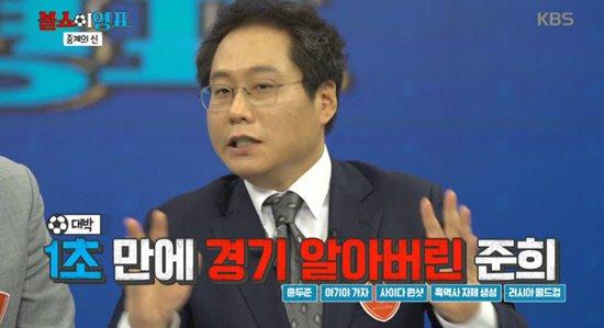 ▲한준희 KBS 축구 해설위원.(출처=KBS '볼쇼이영표')
