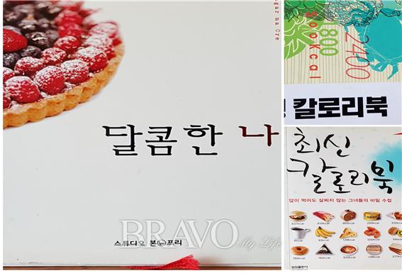▲히라야마 미즈호 작가의 '달콤한 나'(왼쪽), 2권의 칼로리 북(오른쪽 위,아래)(김영선 동년기자)