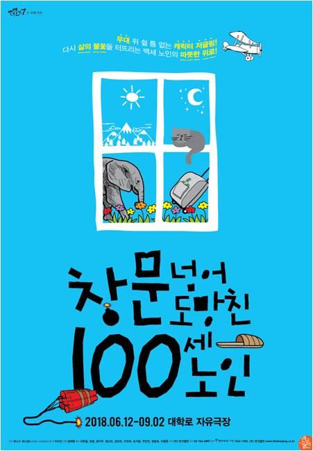 ▲연극 '창문 넘어도망친 100세 노인' 포스터(연극열전)