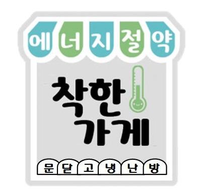 ▲'착한가게' 부착 스티커.(한국에너지공단)