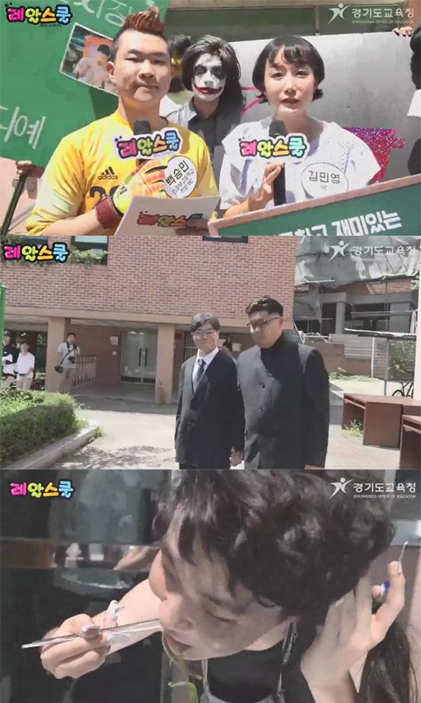 (출처=경기도교육청 페이스북 라이브 영상 캡처)