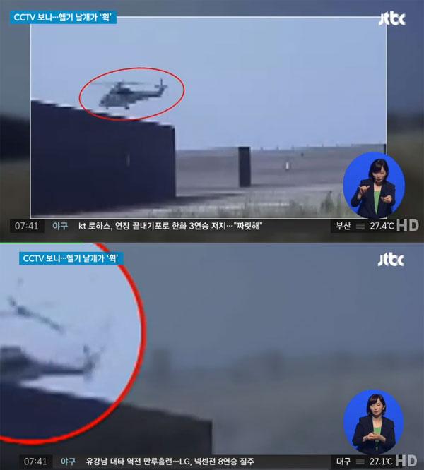 (출처=JTBC 뉴스 캡처)