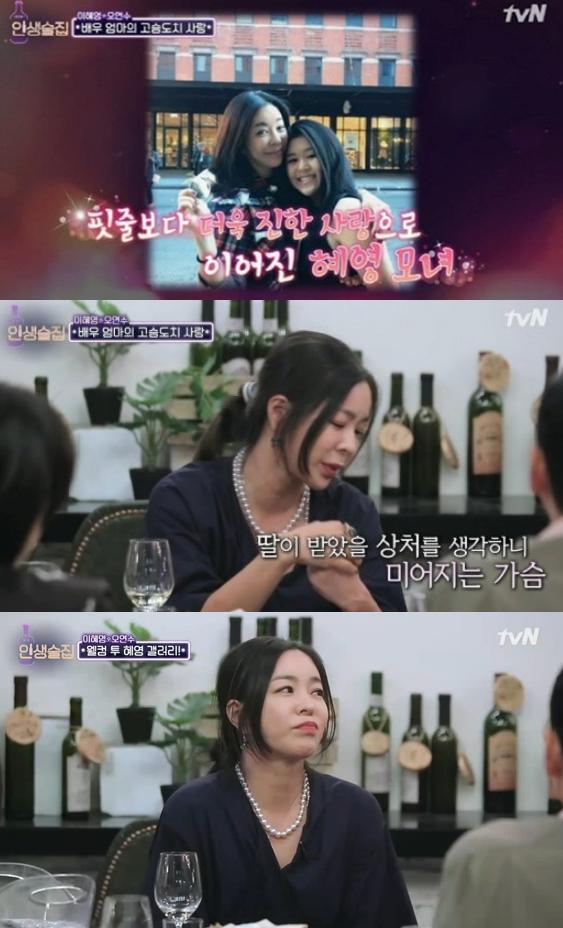 (출처=tvN'인생술집'방송캡처)