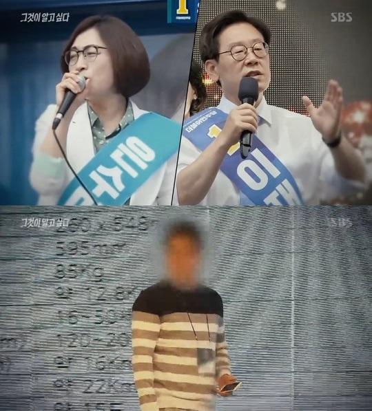 (출처=SBS '그것이 알고 싶다')