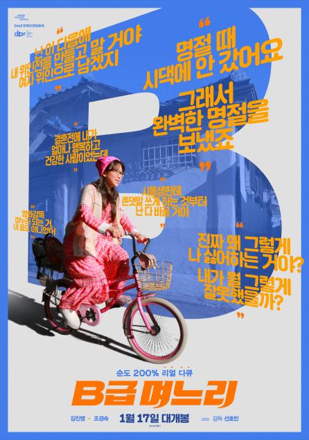 ▲영화 'B급 며느리' 포스터(에스와이코마드, 글뫼(주))