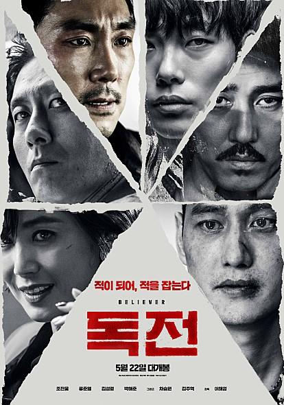 ▲영화 '독전' 포스터((주)NEW 제공)