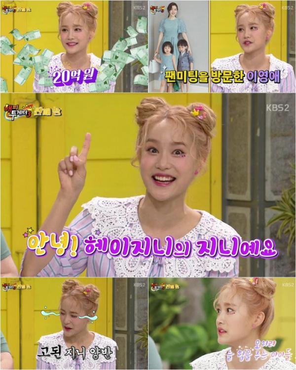 (사진=KBS2)