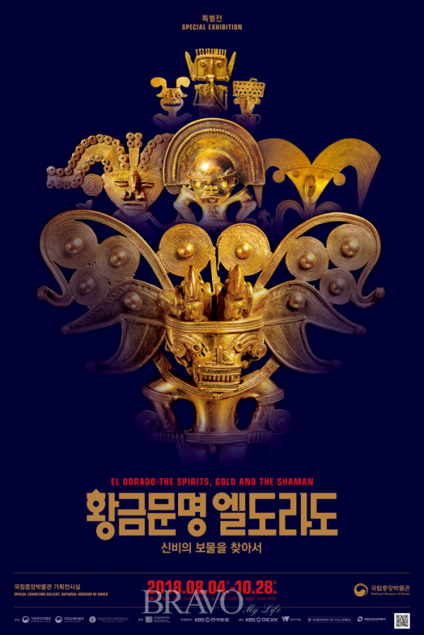 ▲'황금문명 엘도라도 - 신비의 보물을 찾아서' 포스터