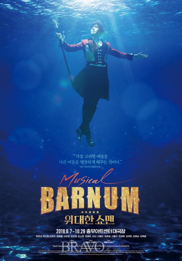▲'바넘 : 위대한 쇼맨' 포스터