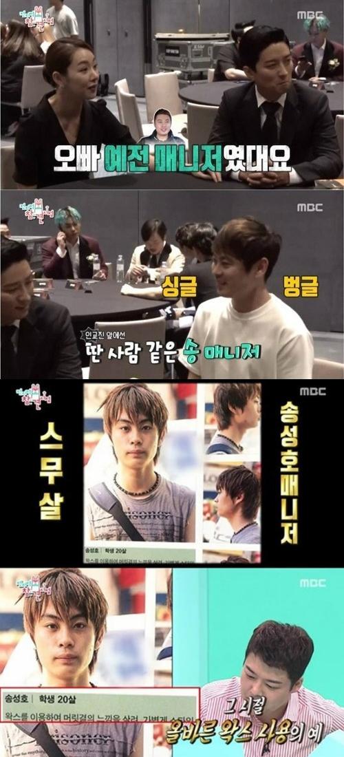 (출처=MBC '전지적참견시점' 방송캡처)