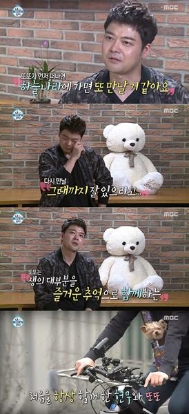 (사진=MBC '나혼자산다' 방송화면 캡처)