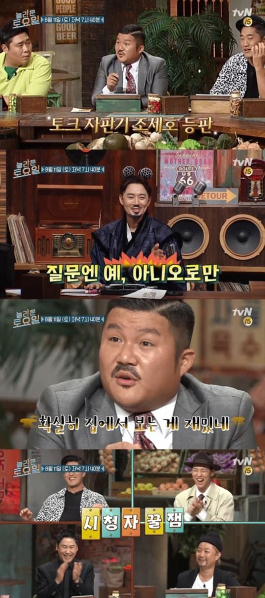 (사진=tvN '놀라운 토요일')