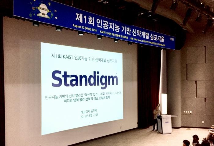 ▲김진한 스탠다임(Standigm) 대표는 지난 22일 열린 제 1회 카이스트 인공지능 기반 신약개발 심포지엄에서 발표를 진행했다.